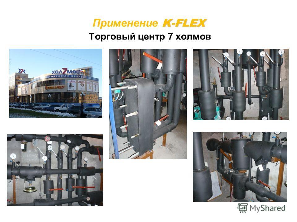 K-FLEX Применение K-FLEX Торговый центр 7 холмов