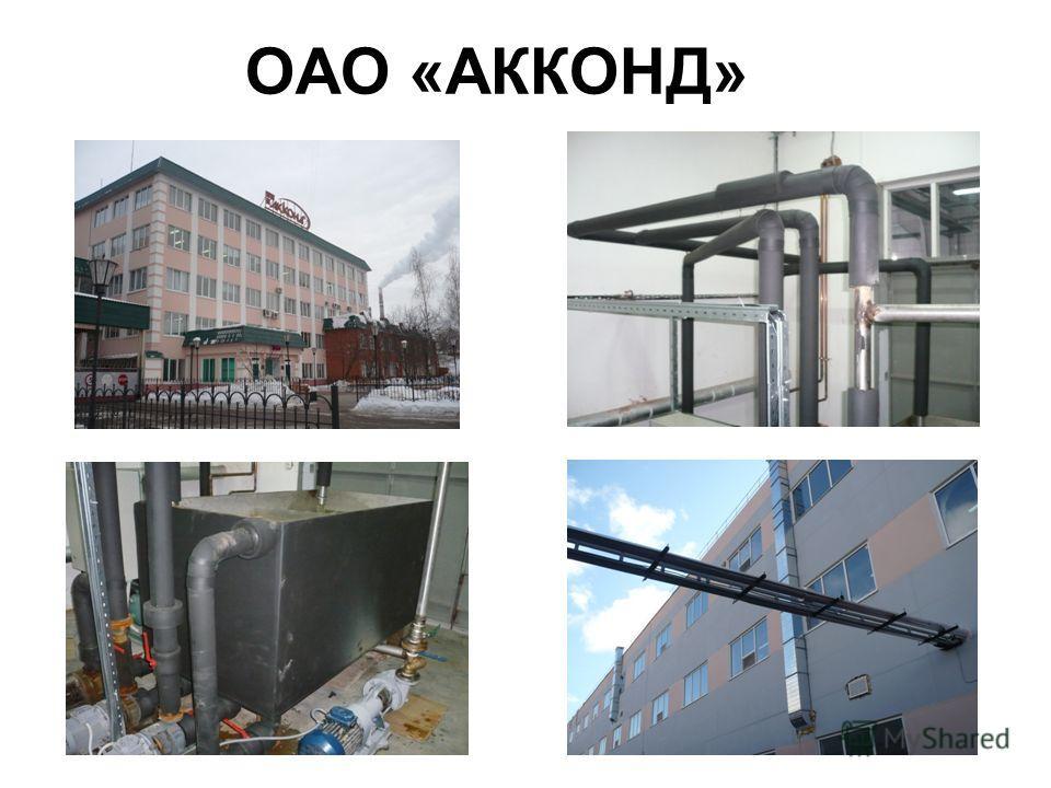 ОАО «АККОНД»