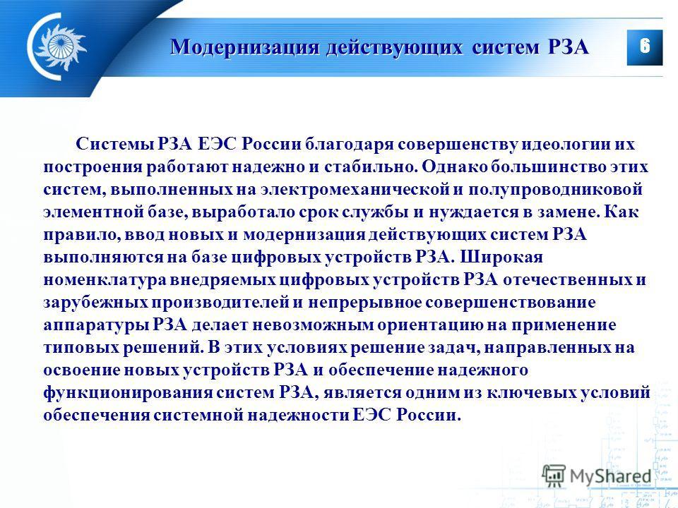 6 Системы РЗА ЕЭС России благодаря совершенству идеологии их построения работают надежно и стабильно. Однако большинство этих систем, выполненных на электромеханической и полупроводниковой элементной базе, выработало срок службы и нуждается в замене.