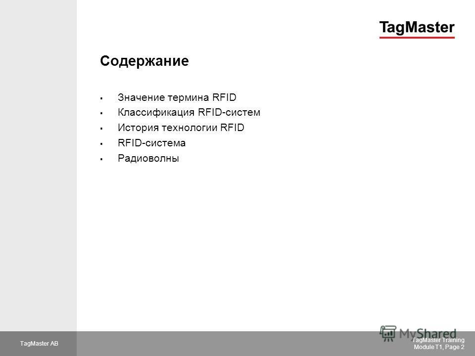 TagMaster AB TagMaster Training Module T1, Page 2 Содержание Значение термина RFID Классификация RFID-систем История технологии RFID RFID-система Радиоволны