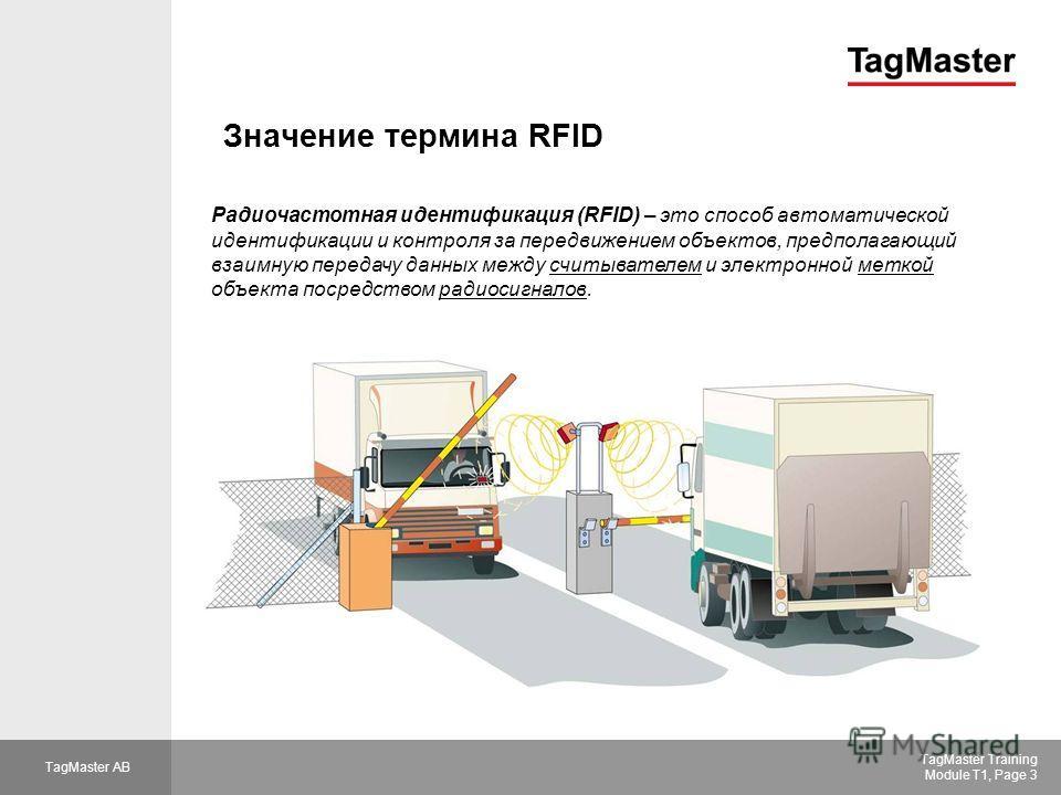 TagMaster AB TagMaster Training Module T1, Page 3 Значение термина RFID Радиочастотная идентификация (RFID) – это способ автоматической идентификации и контроля за передвижением объектов, предполагающий взаимную передачу данных между считывателем и э