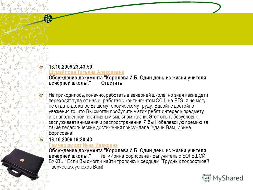 13.10.2009 23:43:50 Шумайлова Татьяна Алексеевна Обсуждение документа