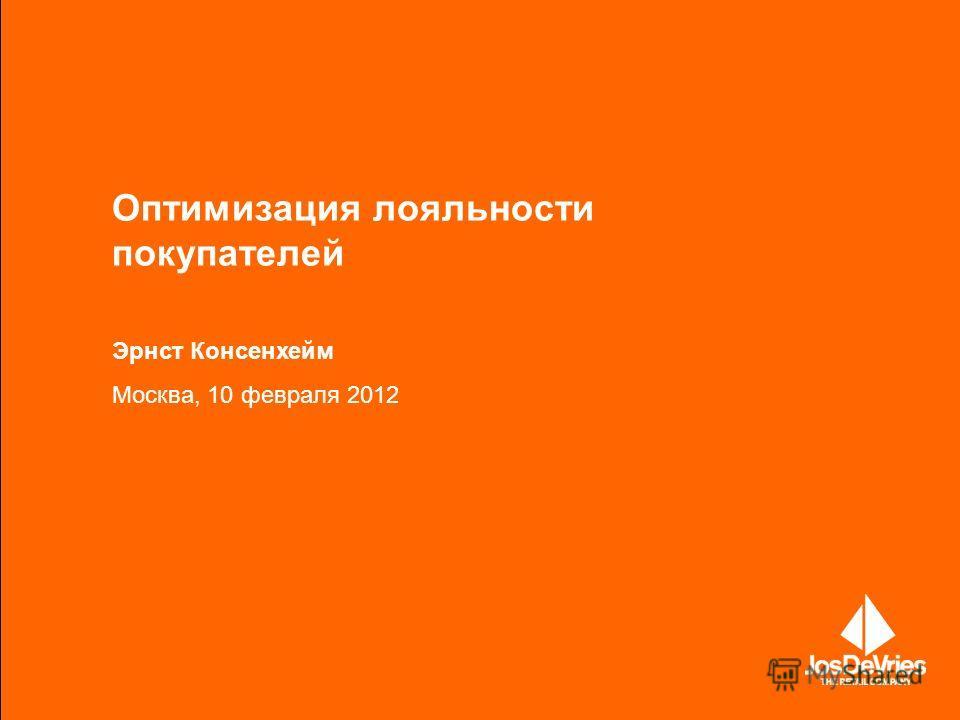 Оптимизация лояльности покупателей Эрнст Консенхейм Москва, 10 февраля 2012