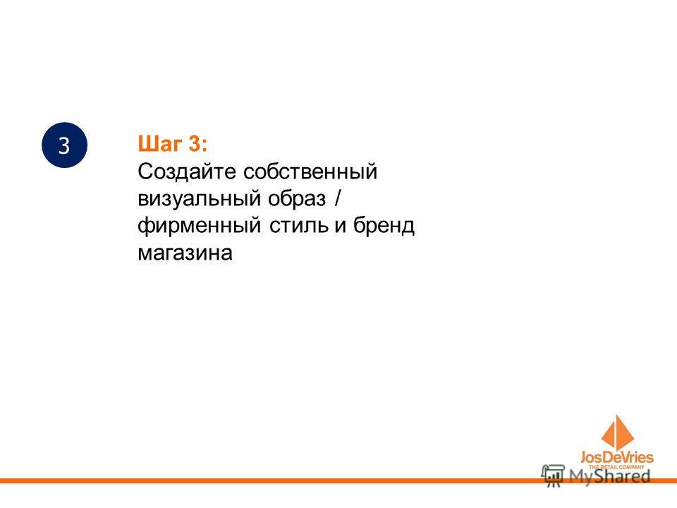 3 Шаг 3: Создайте собственный визуальный образ / фирменный стиль и бренд магазина