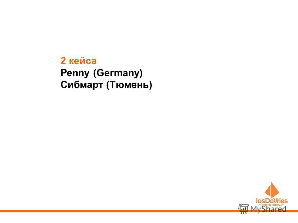 2 кейса Penny (Germany) Сибмарт (Тюмень)