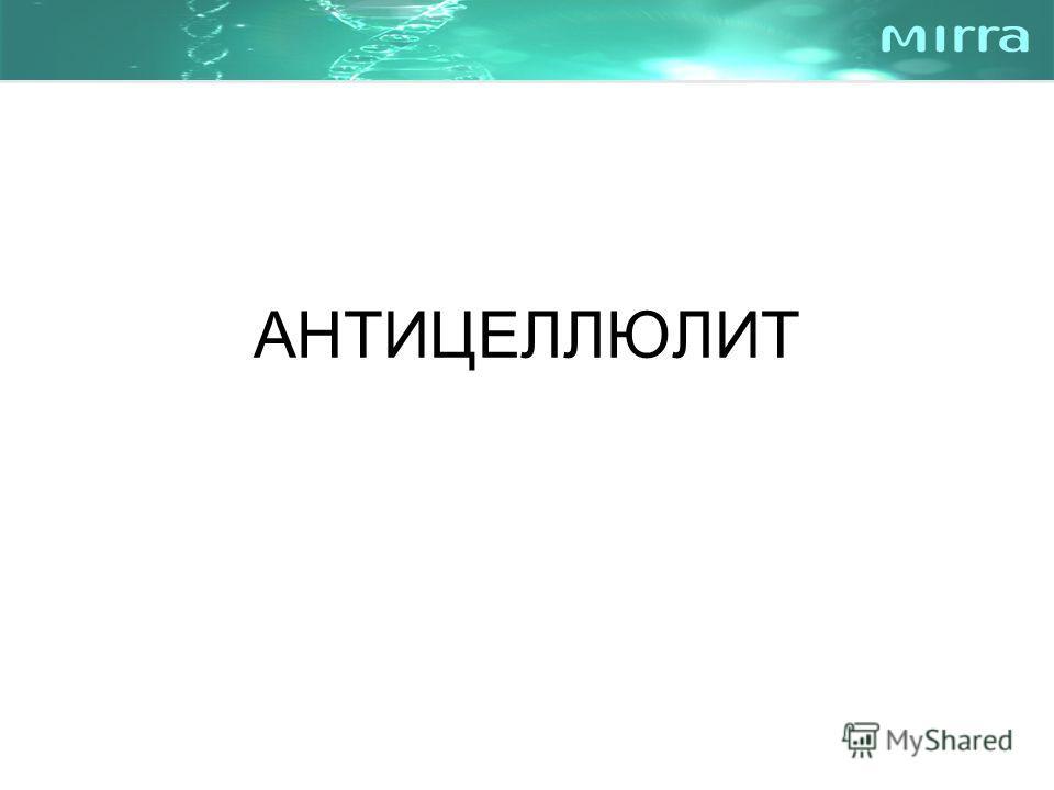 АНТИЦЕЛЛЮЛИТ