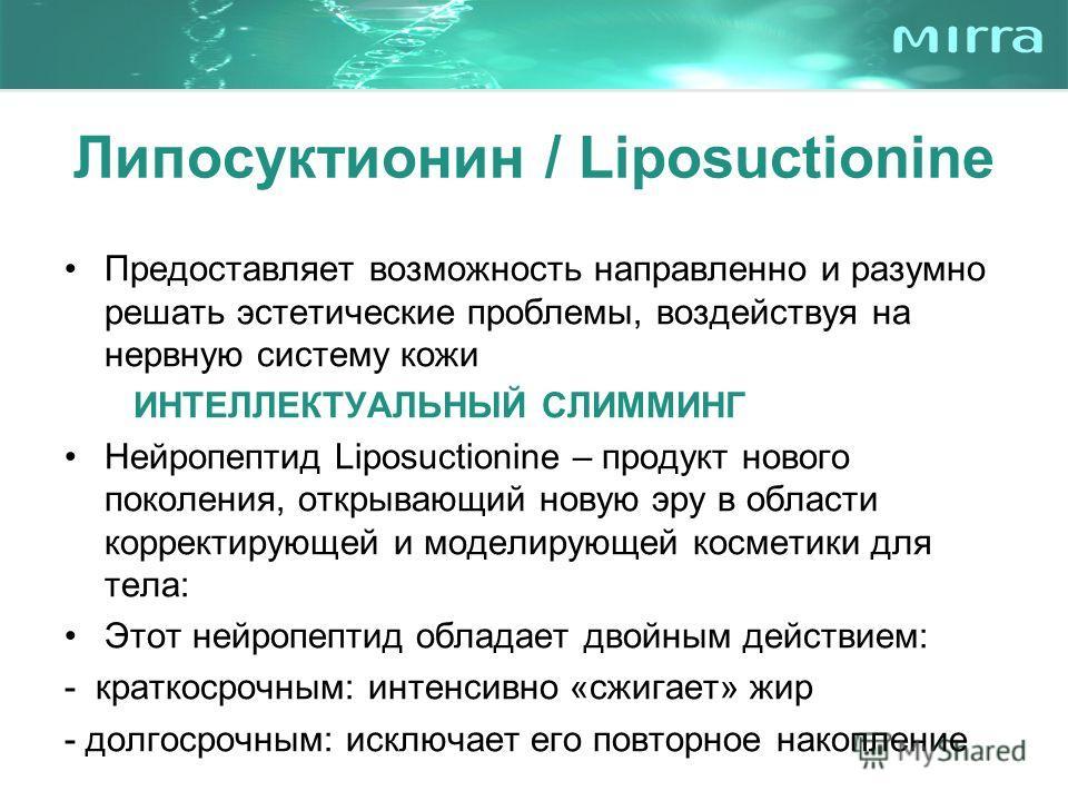 Липосуктионин / Liposuctionine Предоставляет возможность направленно и разумно решать эстетические проблемы, воздействуя на нервную систему кожи ИНТЕЛЛЕКТУАЛЬНЫЙ СЛИММИНГ Нейропептид Liposuctionine – продукт нового поколения, открывающий новую эру в