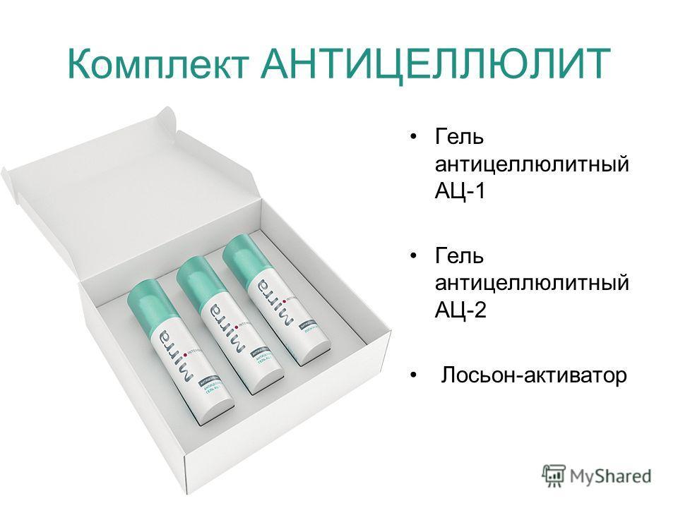 Комплект АНТИЦЕЛЛЮЛИТ Гель антицеллюлитный АЦ-1 Гель антицеллюлитный АЦ-2 Лосьон-активатор