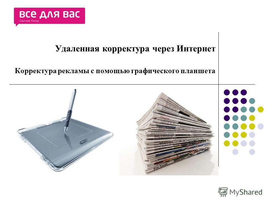Удаленная корректура через Интернет Корректура рекламы с помощью графического планшета