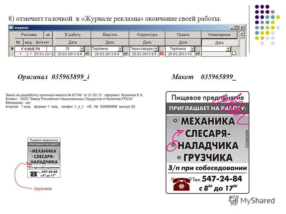 8) отмечает галочкой в «Журнале рекламы» окончание своей работы. Оригинал 035965899_i Макет 035965899_