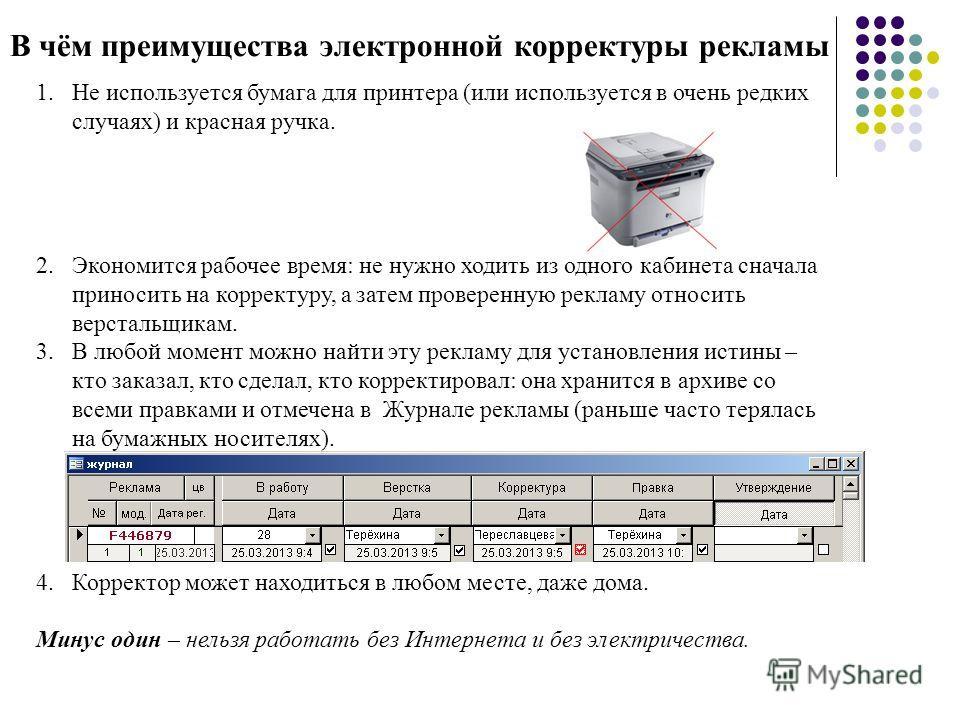 В чём преимущества электронной корректуры рекламы 1. Не используется бумага для принтера (или используется в очень редких случаях) и красная ручка. 2. Экономится рабочее время: не нужно ходить из одного кабинета сначала приносить на корректуру, а зат