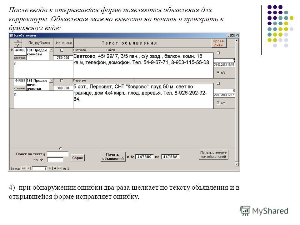 После ввода в открывшейся форме появляются объявления для корректуры. Объявления можно вывести на печать и проверить в бумажном виде; 4) при обнаружении ошибки два раза щелкает по тексту объявления и в открывшейся форме исправляет ошибку.