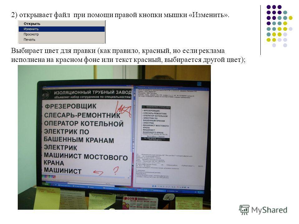 2) открывает файл при помощи правой кнопки мышки «Изменить». Выбирает цвет для правки (как правило, красный, но если реклама исполнена на красном фоне или текст красный, выбирается другой цвет);