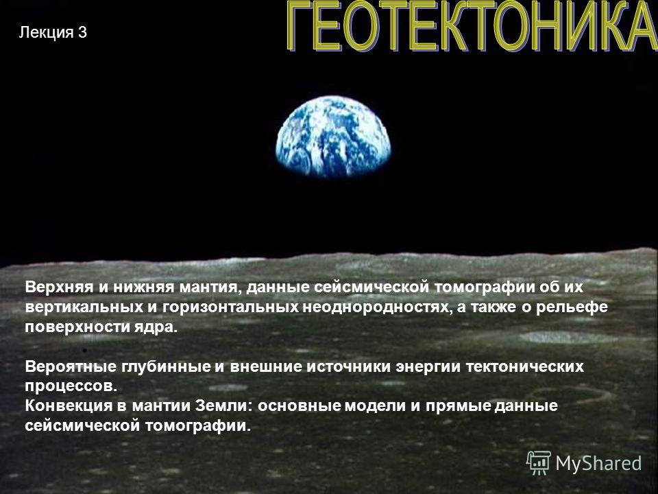 Лекция 3 Верхняя и нижняя мантия, данные сейсмической томографии об их вертикальных и горизонтальных неоднородностях, а также о рельефе поверхности ядра. Вероятные глубинные и внешние источники энергии тектонических процессов. Конвекция в мантии Земл