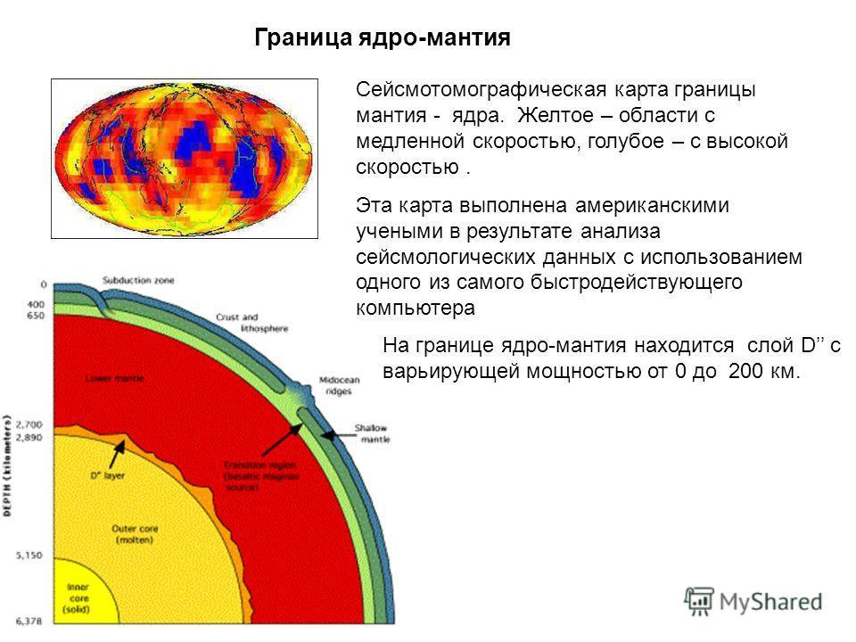 Сейсмотомографическая карта границы мантия - ядра. Желтое – области с медленной скоростью, голубое – с высокой скоростью. Эта карта выполнена американскими учеными в результате анализа сейсмологических данных с использованием одного из самого быстрод