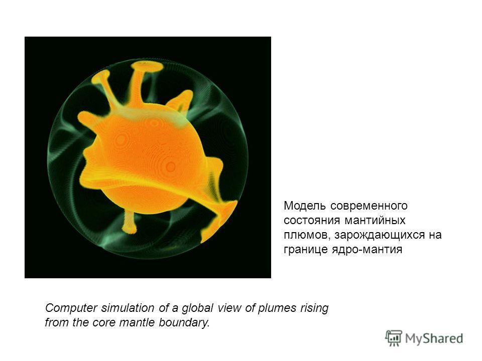 Computer simulation of a global view of plumes rising from the core mantle boundary. Модель современного состояния мантийных плюсов, зарождающихся на границе ядро-мантия