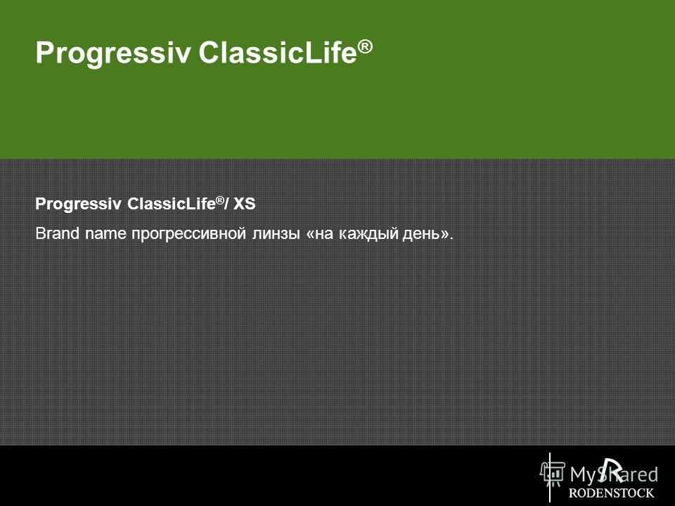 Progressiv ClassicLife ® / XS Вrand name прогрессивной линзы «на каждый день». Progressiv ClassicLife ®