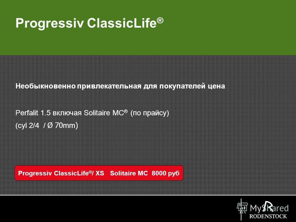 Progressiv ClassicLife ® Необыкновенно привлекательная для покупателей цена Perfalit 1.5 включая Solitaire МС ® (по прайсу) (cyl 2/4 / Ø 70mm) Progressiv ClassicLife ® / XS Solitaire MC 8000 руб