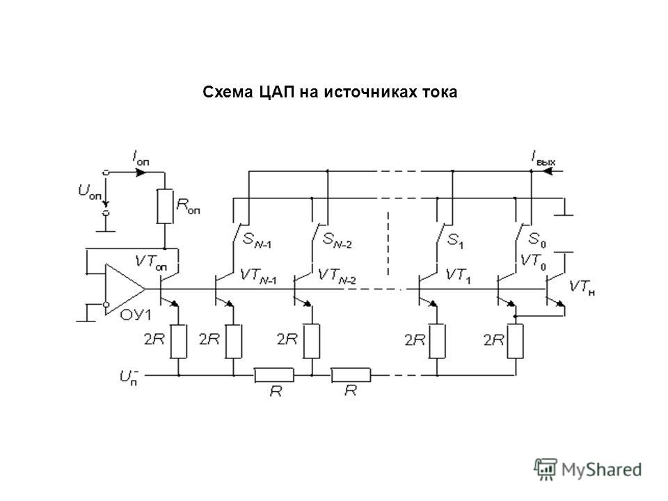 Схема ЦАП на источниках тока