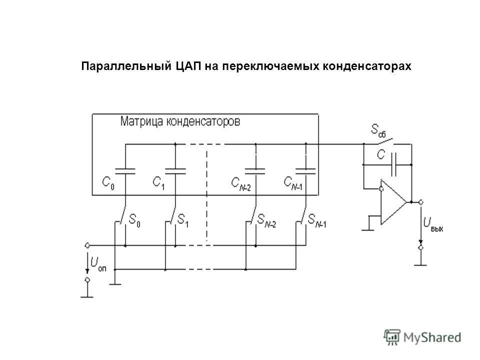 Параллельный ЦАП на переключаемых конденсаторах