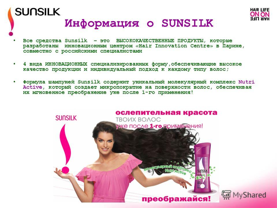 brand audit sunsilk Brand positioning can be defined as an activity of creating a brand offer in such a manner that it occupies a distinctive place and value in the target customers mind.