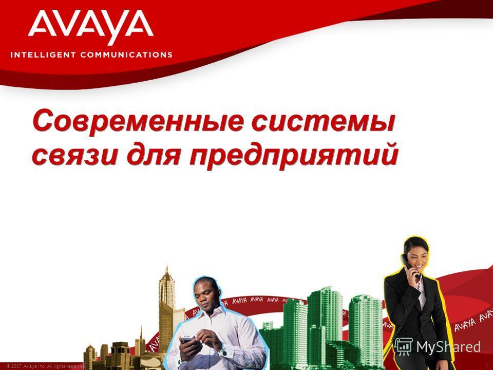 1 © 2007 Avaya Inc. All rights reserved. Avaya – Confidential. Современные системы связи для предприятий