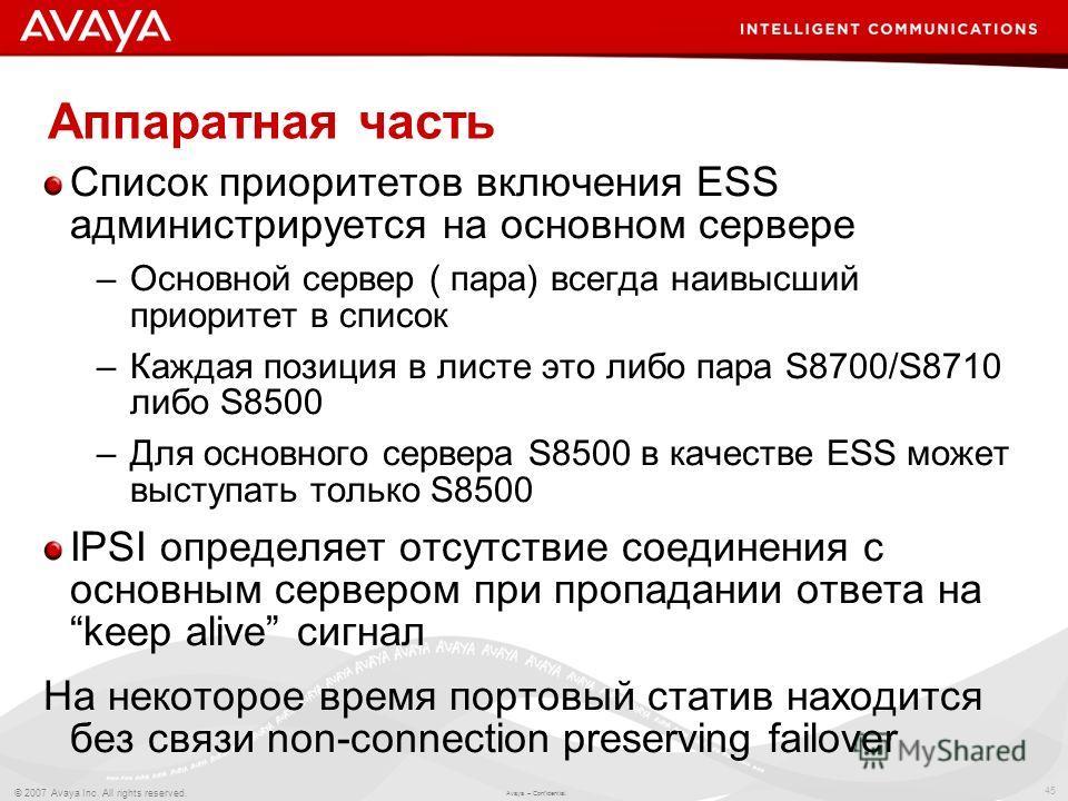 45 © 2007 Avaya Inc. All rights reserved. Avaya – Confidential. Аппаратная часть Список приоритетов включения ESS администрируется на основном сервере –Основной сервер ( пара) всегда наивысший приоритет в список –Каждая позиция в листе это либо пара