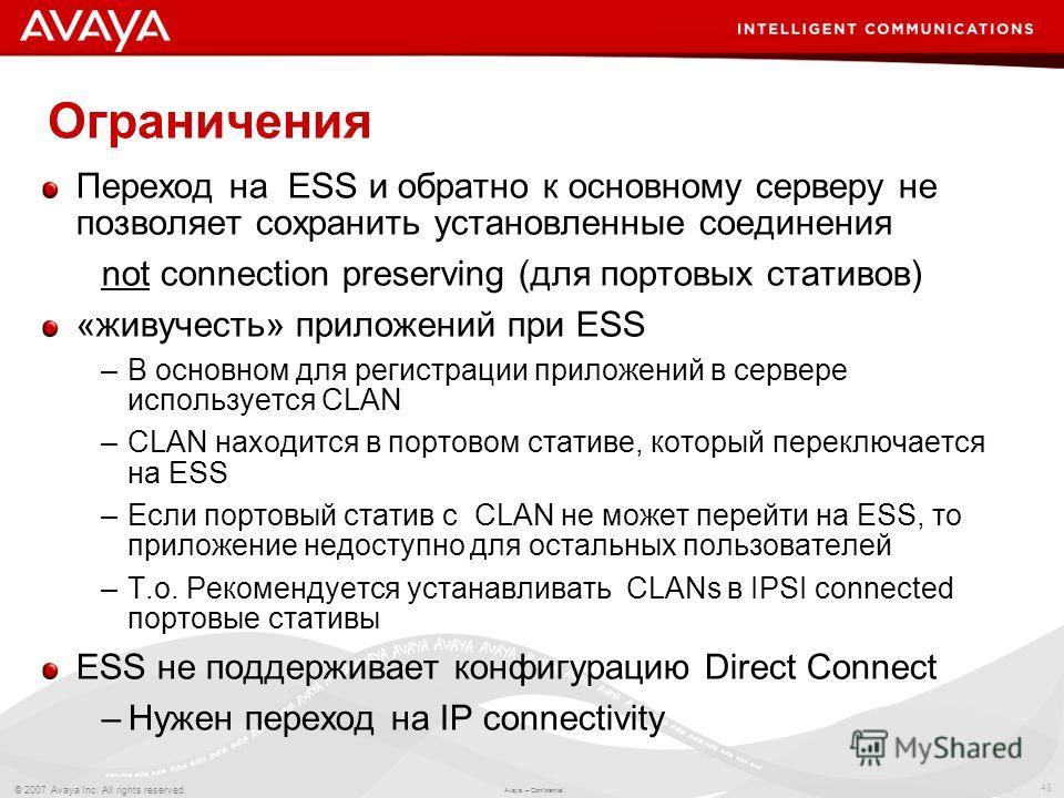 48 © 2007 Avaya Inc. All rights reserved. Avaya – Confidential. Ограничения Переход на ESS и обратно к основному серверу не позволяет сохранить установленные соединения not connection preserving (для портовых стативов) «живучесть» приложений при ESS