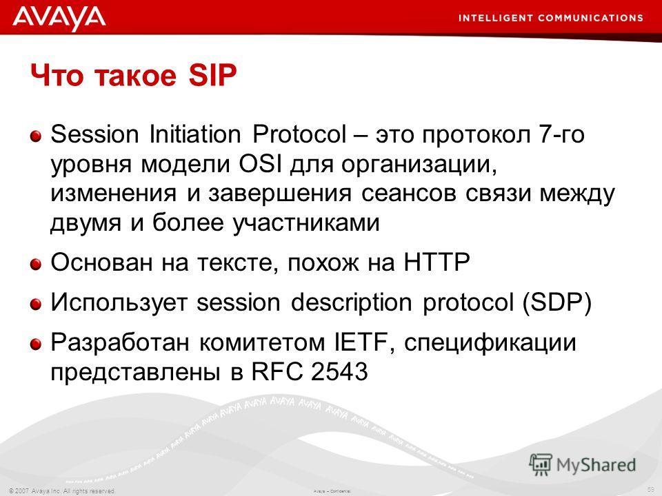59 © 2007 Avaya Inc. All rights reserved. Avaya – Confidential. Session Initiation Protocol – это протокол 7-го уровня модели OSI для организации, изменения и завершения сеансов связи между двумя и более участниками Основан на тексте, похож на HTTP И