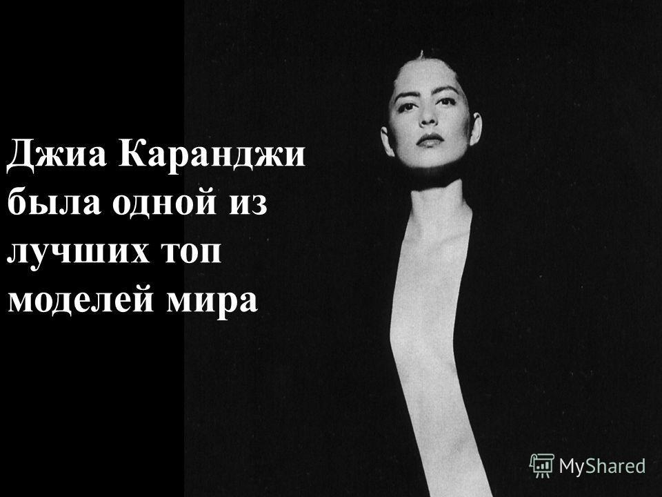 Джиа Каранджи была одной из лучших топ моделей мира