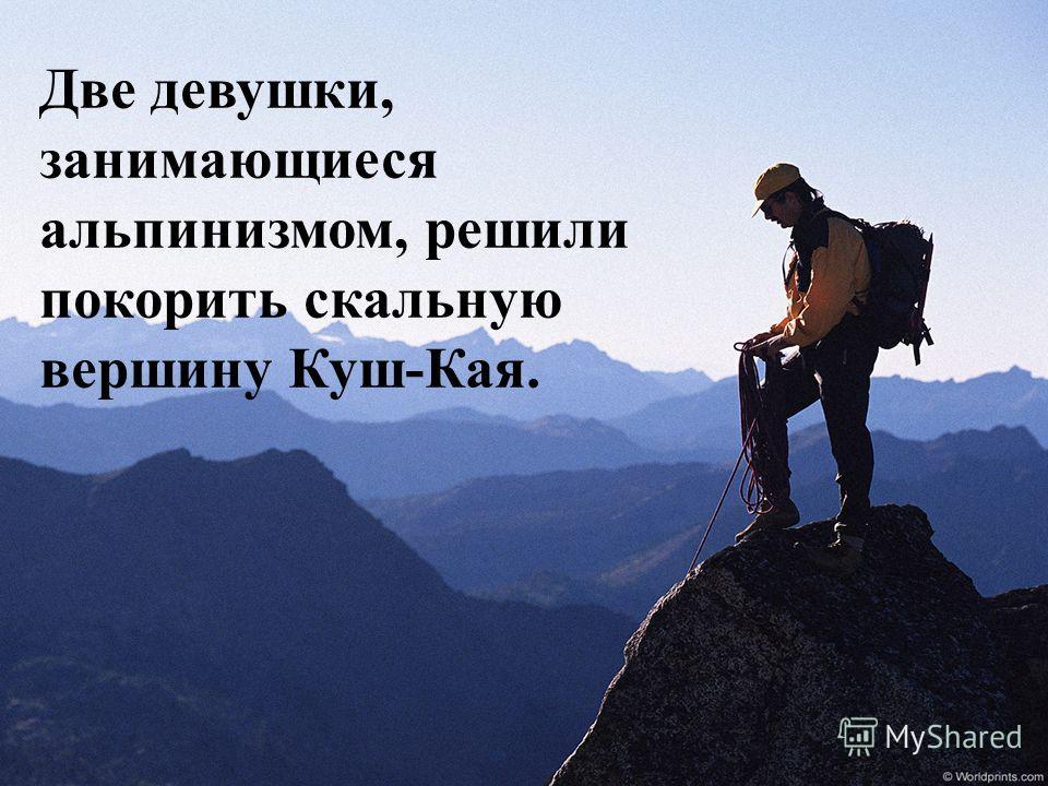 Две девушки, занимающиеся альпинизмом, решили покорить скальную вершину Куш-Кая.