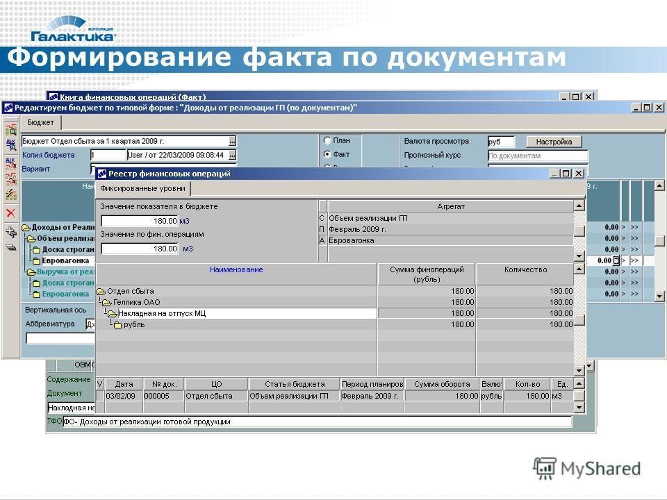 Формирование факта по документам