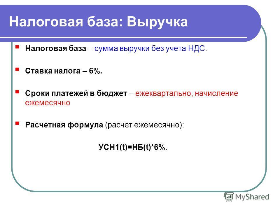 Налоговая база: Выручка Налоговая база – сумма выручки без учета НДС. Ставка налога – 6%. Сроки платежей в бюджет – ежеквартально, начисление ежемесячно Расчетная формула (расчет ежемесячно): УСН1(t)=НБ(t)*6%.