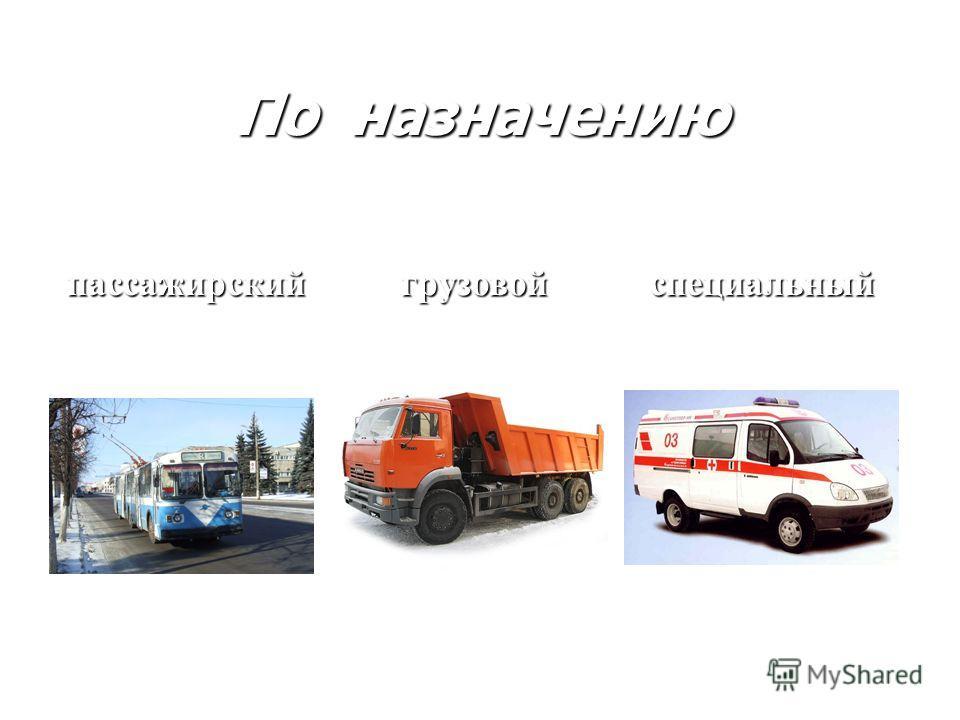 По назначению пассажирский грузовой специальный