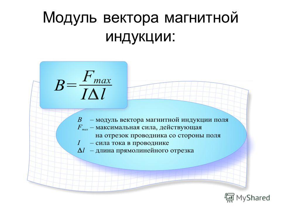 Модуль вектора магнитной индукции: