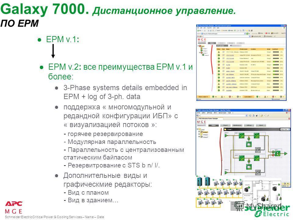 Schneider ElectricCritical Power & Cooling Services – Name – Date Galaxy 7000. Дистанционное управление. Программное обеспечение.