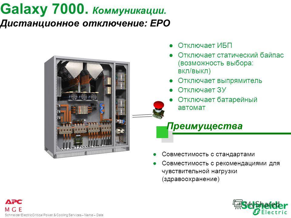 Schneider ElectricCritical Power & Cooling Services – Name – Date EPM v.2: все преимущества EPM v.1 и более: 3-Phase systems details embedded in EPM + log of 3-ph. data поддержка « многомодульной и редандной конфигурации ИБП» с « визуализацией потоко