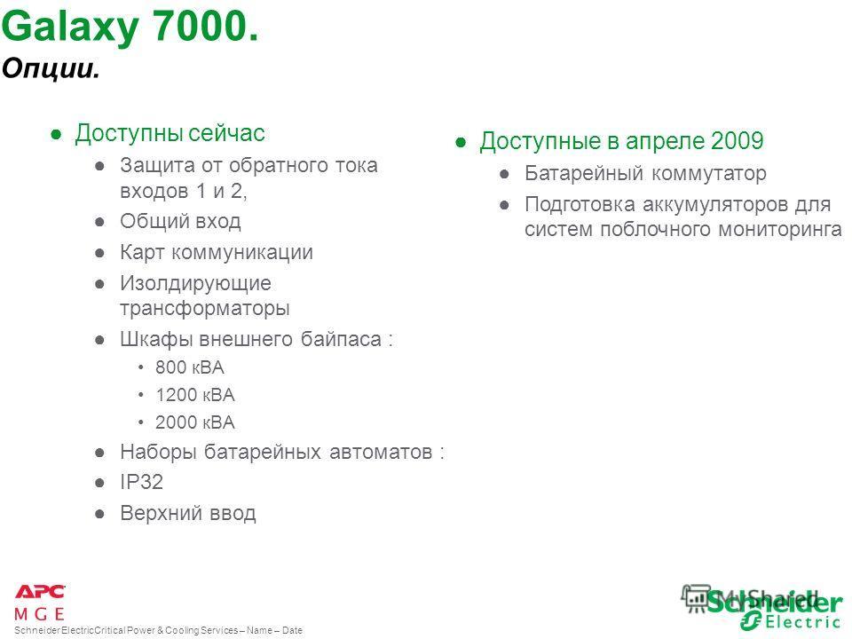 Schneider ElectricCritical Power & Cooling Services – Name – Date Galaxy 7000. Архитектуры и режимы работы С коммутаторами Upsilon STS.