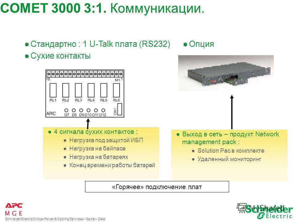 Schneider ElectricCritical Power & Cooling Services – Name – Date Сomet 3000 3:1. Режим работы Параллельная редандная система, нагрузка делиться между ИБП P1 = P2 = Pнагр. Нагрузка (Pнагр.) Q1 Q4S Q3BP M1 M2 Q5N охлаждаемый S.S. подключение M1 Q1 Q4S