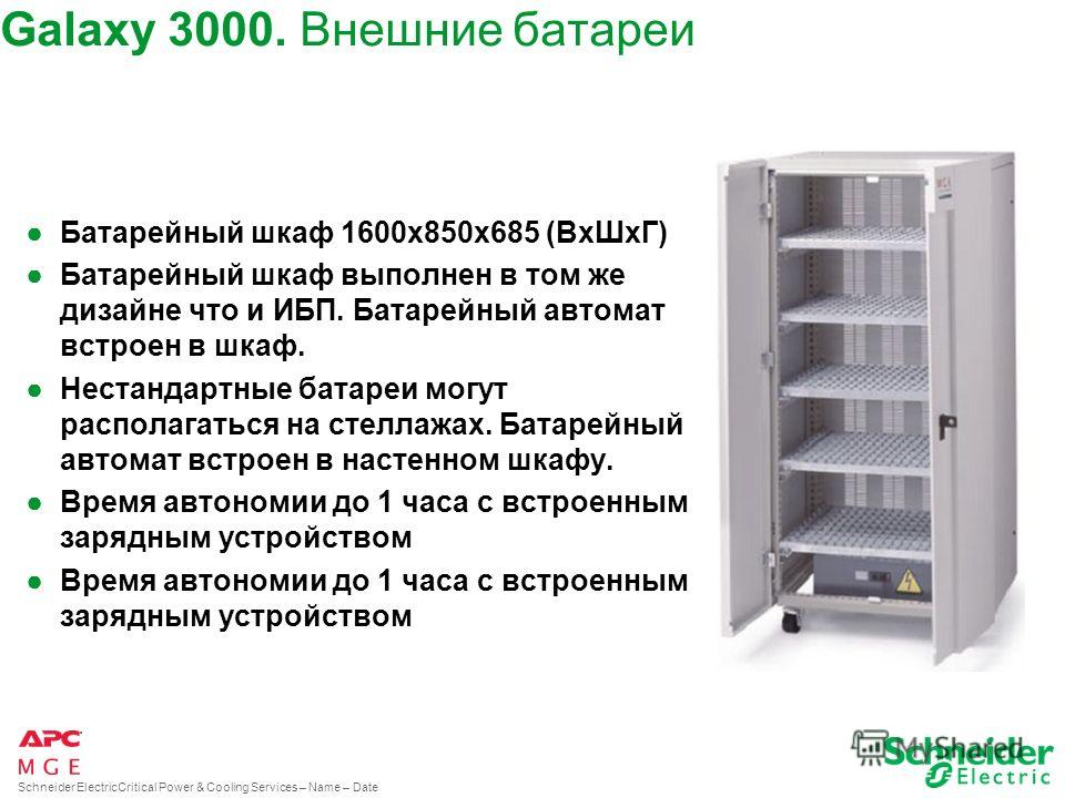 Schneider ElectricCritical Power & Cooling Services – Name – Date Батареи располагаются в боковых нишах в нижней части корпуса. Автономия встроенных батарей до 15 минут. Возможна «Горячая замена» батарей. Большее время автономии доступно с внешними б