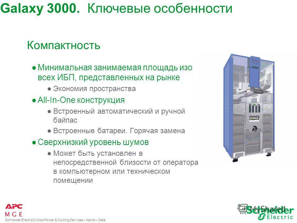 Schneider ElectricCritical Power & Cooling Services – Name – Date Galaxy 3000. Циклический режим заряда батарей