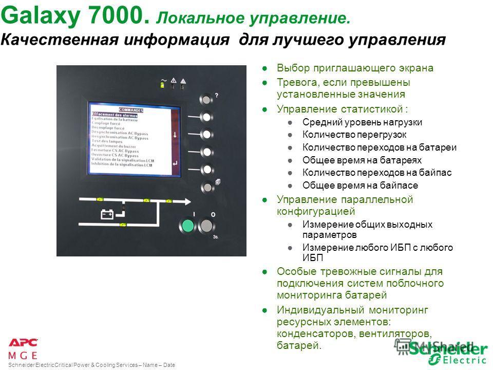 Schneider ElectricCritical Power & Cooling Services – Name – Date Высокое разрешение : 1/4 VGA (320x240) Интуитивное меню 2500 запомненных событий Пошаговая помощь при манипуляциях Кнопка On/Off, работающая даже при отказе дисплея 3 уровня информации