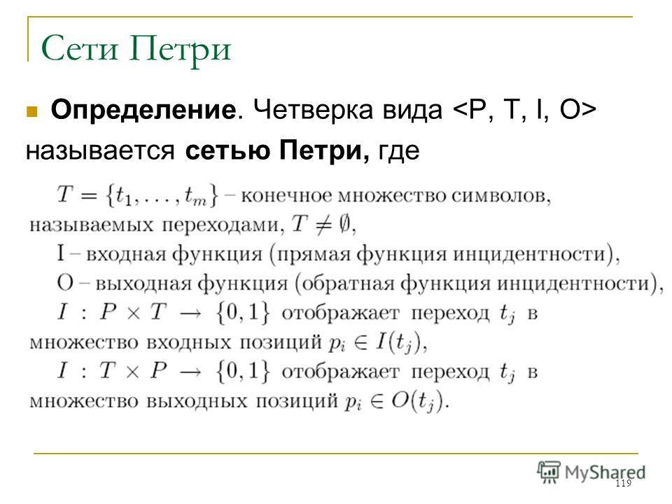 119 Сети Петри Определение. Четверка вида называется сетью Петри, где