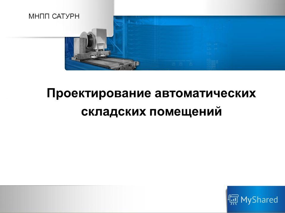 Проектирование автоматических складских помещений МНПП САТУРН