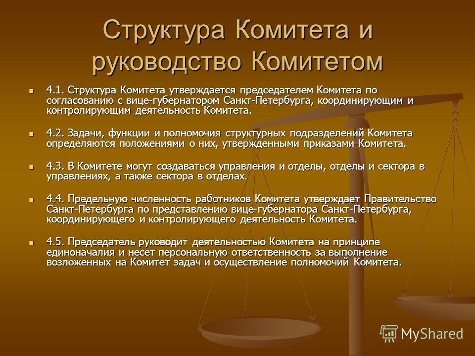 Структура Комитета и руководство Комитетом 4.1. Структура Комитета утверждается председателем Комитета по согласованию с вице-губернатором Санкт-Петербурга, координирующим и контролирующим деятельность Комитета. 4.1. Структура Комитета утверждается п