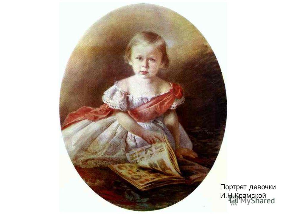 Портрет девочки И.Н.Крамской