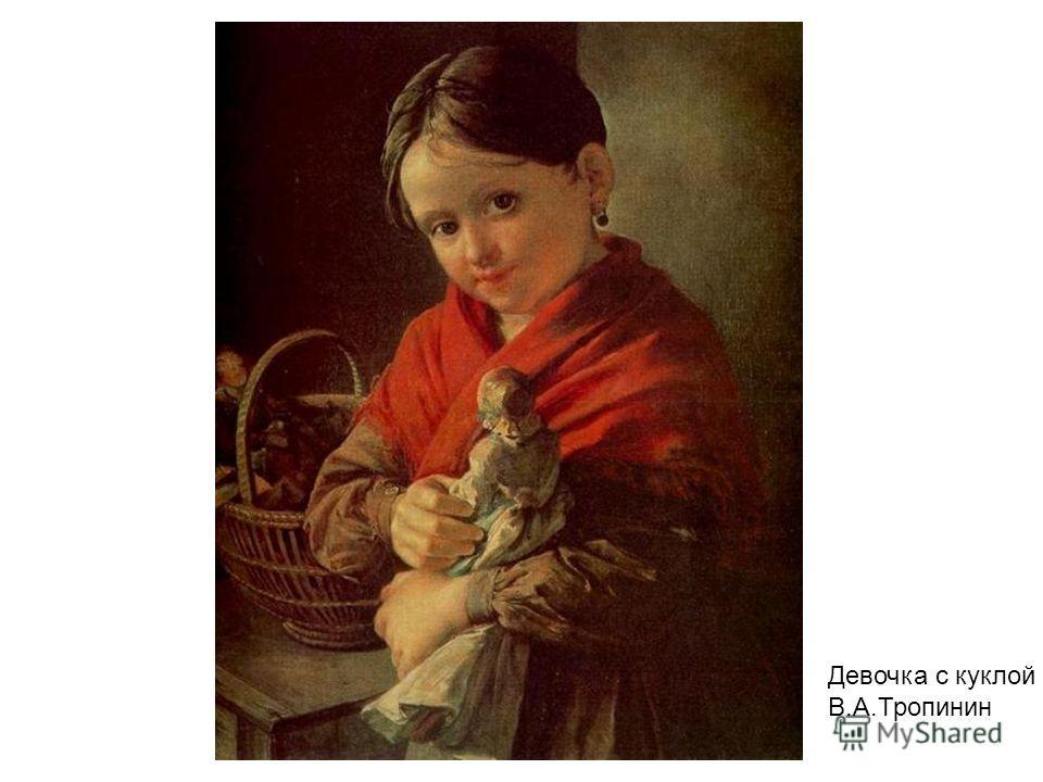 Девочка с куклой В.А.Тропинин