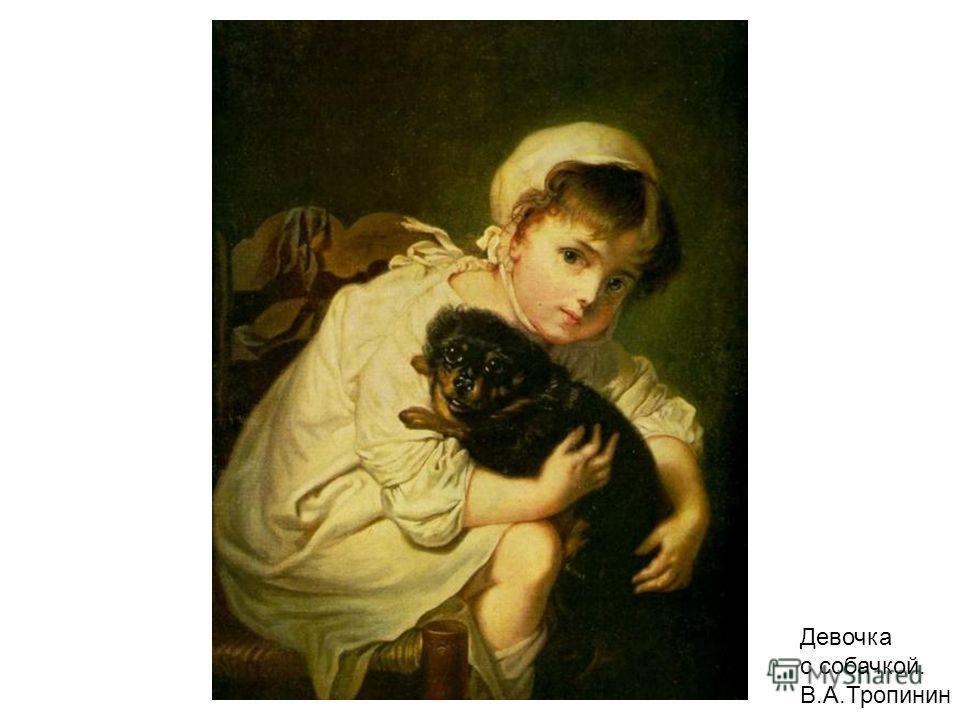 Девочка с собачкой. В.А.Тропинин