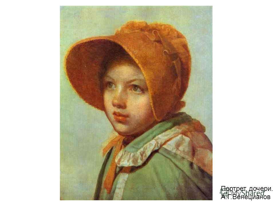 Портрет дочери. А.Г.Венецианов