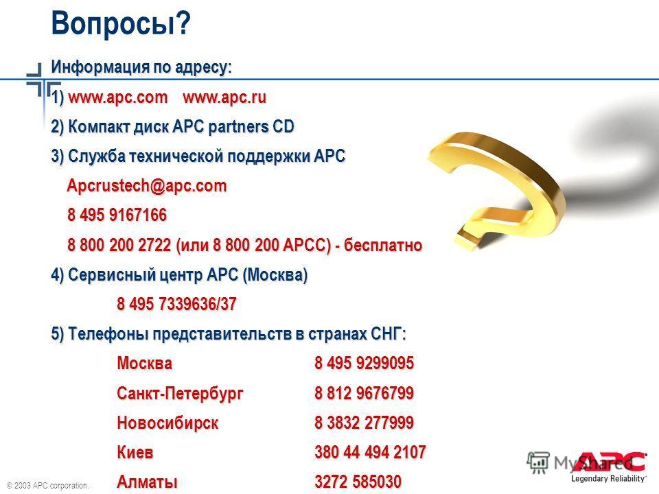 © 2003 APC corporation. Вопросы? Информация по адресу: 1) www.apc.comwww.apc.ru 2) Компакт диск APC partners CD 3) Служба технической поддержки АРС Apcrustech@apc.com Apcrustech@apc.com 8 495 9167166 8 495 9167166 8 800 200 2722 (или 8 800 200 APCC)